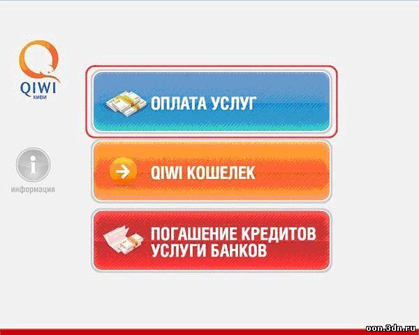 Qiwi visa virtual terminal. оформление виртуальной карты виза в терминале к